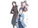 刀剣乱舞-花丸- 其の六 DVD 初回生産限定版