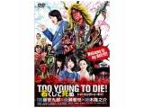 TOO YOUNG TO DIE! 若くして死ぬ 通常版 DVD