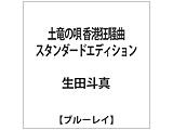 土竜の唄 香港狂騒曲 スタンダード・エディション BD