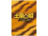 土竜の唄 香港狂騒曲 スペシャル・エディション 【DVD】   [DVD]
