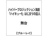 ハイパープロジェクション演劇「ハイキュー!!」はじまりの巨人(BLU)