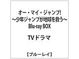 オー・マイ・ジャンプ!-少年ジャンプが地球を救う-Blu-ray BOX