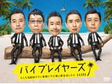 バイプレイヤーズ DVD-BOX
