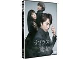 ラプラスの魔女 通常版 DVD
