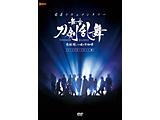 舞台『刀剣乱舞』悲伝 結いの目の不如帰 DVD