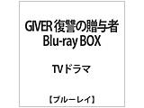 GIVER 復讐の贈与者 Blu-ray BOX(BLU)