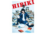 響 -HIBIKI- 通常版 DVD