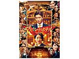 【08/07発売予定】 マスカレード・ホテル 豪華版 BD