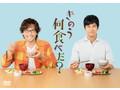 【09/18発売予定】 きのう何食べた? DVD BOX