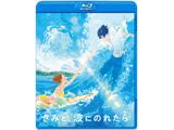 きみと、波にのれたら Blu-ray 通常版[TBR-29315D][Blu-ray/ブルーレイ]