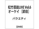 松竹芸能LIVE Vol.6 オーケイ [節目]