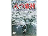 八つ墓村 【DVD】