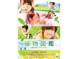 植物図鑑 運命の恋、ひろいました DVD
