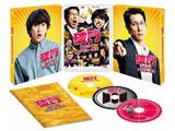 破門 ふたりのヤクビョーガミ 豪華版(初回生産限定) 【DVD】   [DVD]