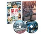 TSUKIJI WONDERLAND(築地ワンダーランド) 【DVD】   [DVD]