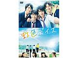 【12/05発売予定】 虹色デイズ 通常版 DVD