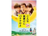 【08/07発売予定】 こんな夜更けにバナナかよ 愛しき実話 通常版 DVD