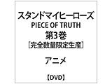 スタンドマイヒーローズ PIECE OF TRUTH 第3巻 DVD