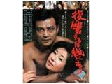 あの頃映画 the BEST 松竹ブルーレイ・コレクション:復讐するは我にあり 【ブルーレイ ソフト】