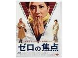 ゼロの焦点:あの頃映画THE BEST松竹ブルーレイ・コレクション BD