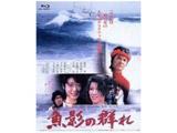 あの頃映画 the BEST 松竹ブルーレイ・コレクション:魚影の群れ 【ブルーレイ ソフト】