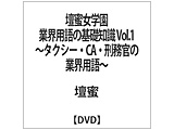 壇蜜女学園 業界用語の基礎知識 Vol.1 〜タクシー・CA・刑務官の業界用語〜 【DVD】