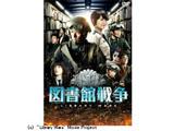 図書館戦争 スタンダード・エディション DVD