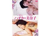 ハダカの美奈子 R-18バージョン DVD