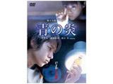 青の炎 DVD