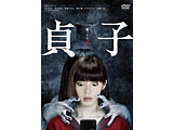 貞子 【DVD】