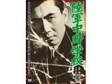 陸軍中野学校 【DVD】