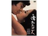 濡れた二人 【DVD】