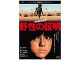 野性の証明 DVD