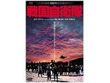 戦国自衛隊 DVD