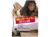 彼のオートバイ、彼女の島 DVD