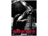 大怪獣ガメラ 大映特撮 THE BEST DVD
