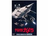 宇宙怪獣ガメラ 大映特撮 THE BEST DVD