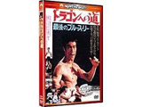 ドラゴンへの道 <日本語吹替収録版> 【DVD】