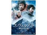 エヴェレスト 神々の山嶺 通常版 DVD