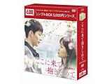 ここに来て抱きしめて DVD-BOX2 シンプルBOX5000円シリーズ