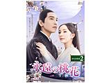 永遠の桃花-三生三世- DVD-BOX2