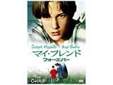 マイ・フレンド・フォーエバー DVD