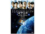 ベスト・ヒット はやぶさ/HAYABUSA DVD