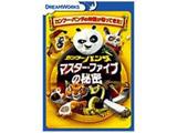 カンフー・パンダ マスター・ファイブの秘密[DFBW-58776][DVD]