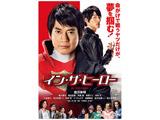 イン・ザ・ヒーロー DVD