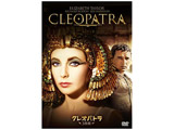 クレオパトラ DVD