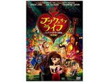 ブック・オブ・ライフ 〜マノロの数奇な冒険〜<特別編> DVD