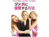 ダメ男に復讐する方法 【DVD】