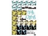 怪奇と幻想の島 DVD