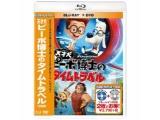 天才犬ピーボ博士のタイムトラベル ブルーレイ&DVD BD